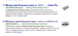 Screenshot_2018-10-05 матрасы для большого веса — Яндекс нашлось 77 млн результатов.png
