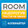 Заказ на фрилансера - last post by Room