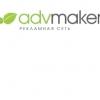 Партнерская программа рекламной сети Advmaker.net - last post by Advmaker