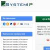 Выделенные и виртуальные серверы по доступным ценам от SystemIP - last post by SystemIP