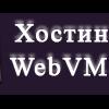 «WebVM.ru» — хостинг и регистрация доменов - last post by webvm